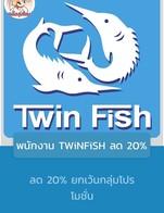 โปรโมชั่น พนักงาน Twin Fish 20% ลด 20 % เมื่อสั่งเมนูในหมวด (Home)_ไฮโดรสลัด, ซอส&น้ำสลัด, (Home) Combo, (Home) สเต็กปลา, ของทานเล่น, เมนูสลัด, น้ำแข็งและของหวาน, สเต็กไก่, (Home) ซุป, เครื่องดื่ม, (Home) สเต็กไก่, (Home) ข้าว, สปาเก็ตตี้, (Home)เมนูสลัด, ซุป, ข้าว, (Home)สปาเก็ตตี้, สเต็กปลา, สเต็กหมู, combo, สเต็กเนื้อ, ไฮโดร_สลัด, (Home) สเต็กหมู, (Home)สเต็กเนื้อ, (Home)ของกินเล่น