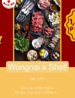 โปรโมชั่น Wongnai x Shell ลด 10 % เมื่อสั่งเมนู SIGNATURE SET - BEEF, SIGNATURE SET - PORK, SEAFOOD DELIGHT PLATTER, BEEF MANIAC PLATTER, BEEF ADVENTURE PLATTER, PORK LOVER PLATTER, PORK ADVENTURER PLATTER, SHOYU & RED WINE NABE, SICHUAN SPICY BROTH, SHRIMP POTTED WITH VERMICELLI, SPICY FISH DUMPING, SPICY FISH BALL, KANTO STYLE SUKIYAKI BEEF SET, KANTO STYLE SUKIYAKI PORK SET, SNOW CRAB CLAW, GROUPER, COBIA, LIVE SHRIMP, SQUID, SCALLOPS, NZ MUSSELS, RIVER PRAWN, JAPANESE SENDAI A4 SIRLOIN, JAPANESE HOKKAIDO A3 RIBEYE, JAPANESE SENDAI A3 SIRLOIN, OX TONGUE, USA WAGYU STRIPLOIN MB2-3, AUSTRALIAN WAGYU RIBEYE MB4, AUSTRALIAN WAGYU STRIPLOIN MB3, AUSTRALIAN WAGYU CHUCK MB3, AUSTRALIA ANGUS BEEF, ASSORTED LOCAL PREMIUM BEEF, RIBEYE, STRIPLOIN, BRISKET, CHUCK, OYSTER BLADE, SILVER SHANK, BRAISED TRIPE, BRAISED BEEF TENDON, BRAISED SHANK, BRAISED TONGUE, MUTTON HAM, MUTTON SHOULDER, PORK BELLY, PORK HAM, PORK SHOULDER, MARINATED PORK, BRAISED PORK LIVER POLE, BRAISED PORK TENDON, BRAISED PIG INTESTINE, BRAISED PIG FILLING, PORK BLOOD, ASSORTED LAVA BALLS, ASSORTED BEEF BALLS, ASSORTED PORK BALLS, BEEF MOZZ BALL, PORK MOZZ BALL, BEEF BALL, BEEF TENDON BALL, PORK BALL, CHEESE LAVA BALL, SHITAKE LAVA BALL, SHRIMP BALL WITH EBI ROE, SQUID BALL, FISH BALL, FISH DUMPLING, ASSORTED VEGETABLES [L], BABY PAK CHOY, MORNING GLORY, WHITE CABBAGE, CABBAGE, TONG HO, CHINESE CELERY, TARO ROOT, MIX MUSHROOM, ENOKI MUSHROOM, ERYNGII MUSHROOM, SHITAKE MUSHROOM, ASSORTED TOFU, ABURAGE TOFU, SOFT TOFU, EGG TOFU, YUNNAN TOFU, TOFU ROLL, PICKLED EGG YOLK, ORGANIC EGG, GARLIC FRIED RICE, JAPANESE RICE, RICE PORRIDGE SET, K-POP SET, EGG NOODLE, TAPIOCA NOODLE, KONYAKU NOODLE, CHEESE, SALMON SASHIMI, SALMON ABURI SASHIMI, SALMON CREAM CHEESE ROLL, SALMON THAI CHILLI LIME & FISH SAUCE, SALMON TACO, TUNA TATAKI, COBIA TATAKI, OYSTER WITH PONZU, KAISO SALAD, KANIKAMA SALAD, MRS.WU MAKI, DRAGON MAKI, SALMON SPICY MAKI, TUNA SPICY MAK, COBIA SPICY ROLL, CALIFORNIA MAKI, EBI TEMPURA MAKI, SALMON NIGIRI