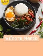 โปรโมชั่น พนักงาน Nestle  ลด 10 % เมื่อสั่งเมนูในหมวด MAGGI Kitchen Signature, MAGGI Kitchen. x Chef Gigg