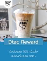 โปรโมชั่น Dtac Reward ลด 10 % เมื่อสั่งเมนูในหมวด Milk, Special Menu, ชา Twinings, Flavored Coffee, Tea & Cocoa, Soda, Coffee, Refresher Menu, Mix&Match Menu