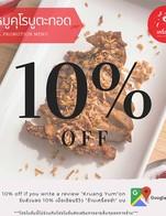 โปรโมชั่น รีวิวและเช็คอินในกูเกิ้ล ลดทันที 10% ลด 10 % เมื่อสั่งเมนู คอหมูคุโรบูตะทอด