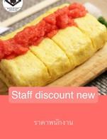 โปรโมชั่น Staff discount new ลด 50 % เมื่อสั่งเมนูในหมวด Sushi, Rice, Grill, Today Recommended, Gyoza, Beer, Dessert, Kushiyaki, Hot Pot, Main Dish, Dashimaki/Egg, Noodle, Extra/Refill, Onigiri, Sashimi, Fry, Otsumami