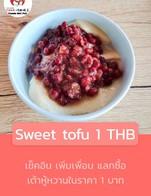โปรโมชั่น Sweet tofu 1 THB ลดเหลือ 1 บาท เมื่อสั่งเมนู 甜豆花/Sweet Tofu