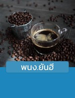 โปรโมชั่น พนง.ยันฮี ลด 5 บาท เมื่อสั่งเมนูในหมวด non-coffee, home bar เปิดบาร์อยู่บ้าน, Cold brew, Cold brew, mocktail, coffee, Special