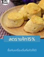 โปรโมชั่น ลดราเค้ก15%  ลด 15 % เมื่อสั่งเมนูในหมวด cake
