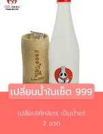 โปรโมชั่น เปลี่ยนน้ำในเซ็ต 999 ลด 30 บาท เมื่อสั่งเมนู 矿泉水/ Mineral Water