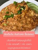 โปรโมชั่น อิ่มเต็มวัน กับข้าวห่อ ซื้อ2แถม1 แถม Pro ข้าวหมูยอกระเทียมพริกไทย, Pro ข้าวผัดหมูยอ, Pro ข้าวกะเพราหมูยอ เมื่อสั่งเมนูในหมวด PROMOTION [Buy 2 Get 1 Free] จำนวน 2 ที่
