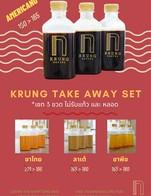 โปรโมชั่น Krung Take Away Set ลด 15 บาท เมื่อสั่งเมนู Peach Tea Set, Thai Tea Set, Americano Set, Latte Set