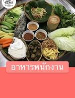 โปรโมชั่น อาหารพนักงาน ลด 20 % เมื่อสั่งเมนูในหมวด เมนูอาหารจานเดียว, อื่นๆ, เมนูปิ้งย่าง, เมนูต้ม/แกง, ข้าว, เมนูทอด, เมนูผัด, เมนูอาหารอีสาน, เมนูส้มตำ
