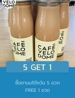 โปรโมชั่น 5 GET 1 แถม Chinese Milk Tea เมื่อสั่งเมนู  จำนวน 5 ที่