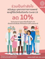 โปรโมชั่น โปรบุคลากรแพทย์และผู้ได้รับการวัคซีน ลด 10 % เมื่อสั่งเมนูในหมวด เนื้อ, เดลิเวอรี่, ลูกชิ้น, ผัก, จานเดียว, บะหมี่, เต้าหู้, ทะเล, เห็ด, ชุดปลาจาระเม็ด+น้ำซุปผักกาดดอง, ขนมหวาน, เป็ดย่าง