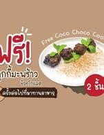 โปรโมชั่น Free Coco Choco Cookies *2 ลด 120 บาท เมื่อสั่งเมนู Coconut Macaroon Cookies x 4