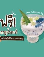 โปรโมชั่น Free สาคูน้ำกะทิ ลด 85 บาท เมื่อสั่งเมนู Sagu in Coconut Milk