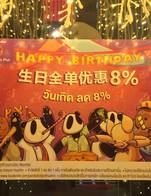 โปรโมชั่น Birthday Promotion  ลด 8 % เมื่อสั่งเมนูในหมวด Drinks, Dessert, BBQ & Fried, Soup, Vegetables & Noodle, Buffet Dimsum, Meat , Dimsum, Rices