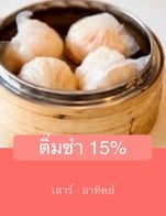 โปรโมชั่น ติ่มซำ 15% ลด 15 % เมื่อสั่งเมนูในหมวด ติ่มซัม