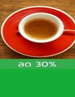 โปรโมชั่น ลด 30% ลด 30 % เมื่อสั่งเมนู Mojito Strawberry, Cappuccino., Chocopeanut, Mocha., Mango Smoothie, Blueberry Soda, Blue Haweii Soda, Mixberry Smoothie, Honey Lemon Coffee., Green Tea., Passion Smoothie, Strawberry Smoothie, Kiwi Smoothie, Americano., Blueberry Smoothie, Mojito Blueberry, Long shot orange., Milk Caramel., Thai Tea., Caramel Macchiato., Lemon Tea., Latte., ChocoStrawberry., Milk Strawberry, Honey Lemon Tea., Honey lemon soda , Mojito Mixberry, Choclate, Kiwi soda, Orange Black Coffee., Espresso., Chocomint., Milk Vanilla., Strawberry Soda