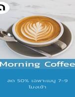 โปรโมชั่น Morning Coffee ลด 50 % เมื่อสั่งเมนู Iced Americano_, Iced Latte_, Es-yen_, Hot Latte_, Iced Cocoa_, Iced English Tea Latte_, Hot English Tea Latte_, Hot Cocoa_, Hot Americano_