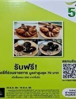 โปรโมชั่น AIS, 500 free 1 แถม เค้กช็อคโกแลตลาวา (ชิ้น), ครัวซองต์ช็อคโกแลต, ครัวซองต์เนยสด, บราวนี่มอคค่า (ชิ้น), มัฟฟินช็อคโกแลตชิพ เมื่อสั่งเมนูในหมวด ครีเอทีฟมิกซ์ | Creative Mix, สินค้าจัดขายบนชั้น | On the rack items, กาแฟร้อน | Hot Coffee, อาหารเช้า | Breakfast, ตัวเลือกเสริมอาหาร | Food Add-ons, ม็อกเทล | Mocktails, อาหารจำพวกเส้น | Noodles/Spaghetti, ไอศกรีม/เซตไอศกรีม | Ice Cream Set, สลัด/ผลไม้ | Salad/Fruits, อาหารอีสาน | Thai Southeastern, ขนม เบเกอรีและเค้ก | Snacks/Bakery/Cakes, อาหารจำพวกข้าว | Rice Dishes, กาแฟเย็น/ปั่น | Iced/Blended Coffee, ชุดขนมหวาน | Dessert Set, โฟลต | Float, ชาจัดเหยือก | Tea Jar, อิตาเลียนโซดา | Italian Soda, อาหารมังสวิรัติ | Vegan, กับข้าว | Sides, ชาหอมผลไม้/น้ำผลไม้ | Flavored Tea/Juice, ชาใส่นม (ลาเต้) | Tea Latté, อาหารทานเล่น | Appetizers, เครื่องดื่มจัดขวด | Bottled Drinks, ตัวเลือกเสริมเครื่องดื่ม | Drinks Add-ons, ยำ | Spicy Salad, เครื่องดื่มอื่นๆ | Other Drinks, สมูทตี้ | Smoothies, ชา | Tea ครบ 500 บาท