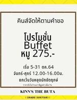 โปรโมชั่น จันทร์-ศุกร์ buffet หมู่275 ลด 20 บาท เมื่อสั่งเมนู  buffet หมู 295+, adult refill (บุฟเฟ่หมู)