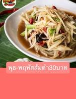 โปรโมชั่น พุธ-พฤหัสส้มตำ30บาท ลด 20 บาท เมื่อสั่งเมนู ตำไทย, ตำไทยปู, ตำโคราช, ตำปูปลาร้า