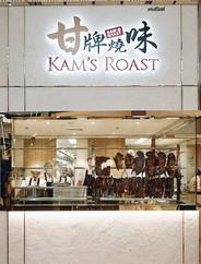 Kam's Roast Bangkok