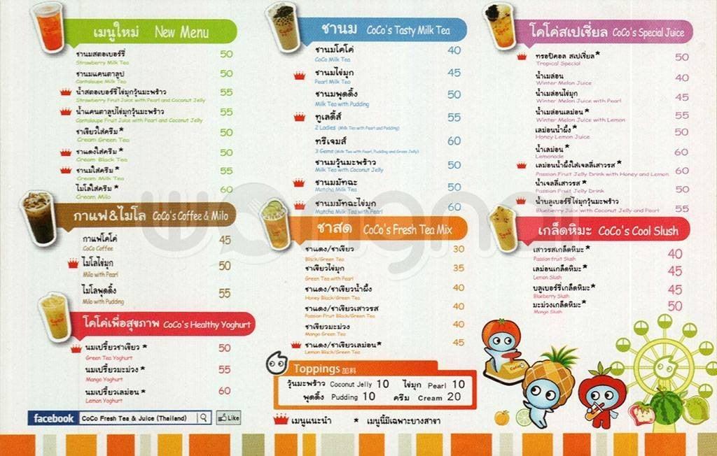 เมนูของร้านอาหาร CoCo Fresh Tea & Juice เอเชียทีค - Wongnai