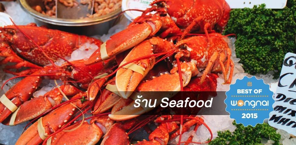 8 ร้านอาหารทะเล เด็ดจนติดท็อป Best of Wongnai