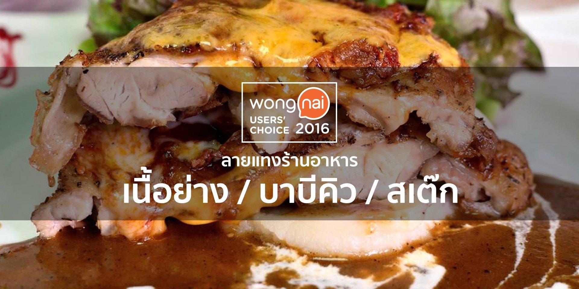 """ร้านเนื้อย่าง บาร์บีคิว และสเต๊กยอดนิยมทั่วไทยจาก """"Wongnai Users' Choice 2016"""""""
