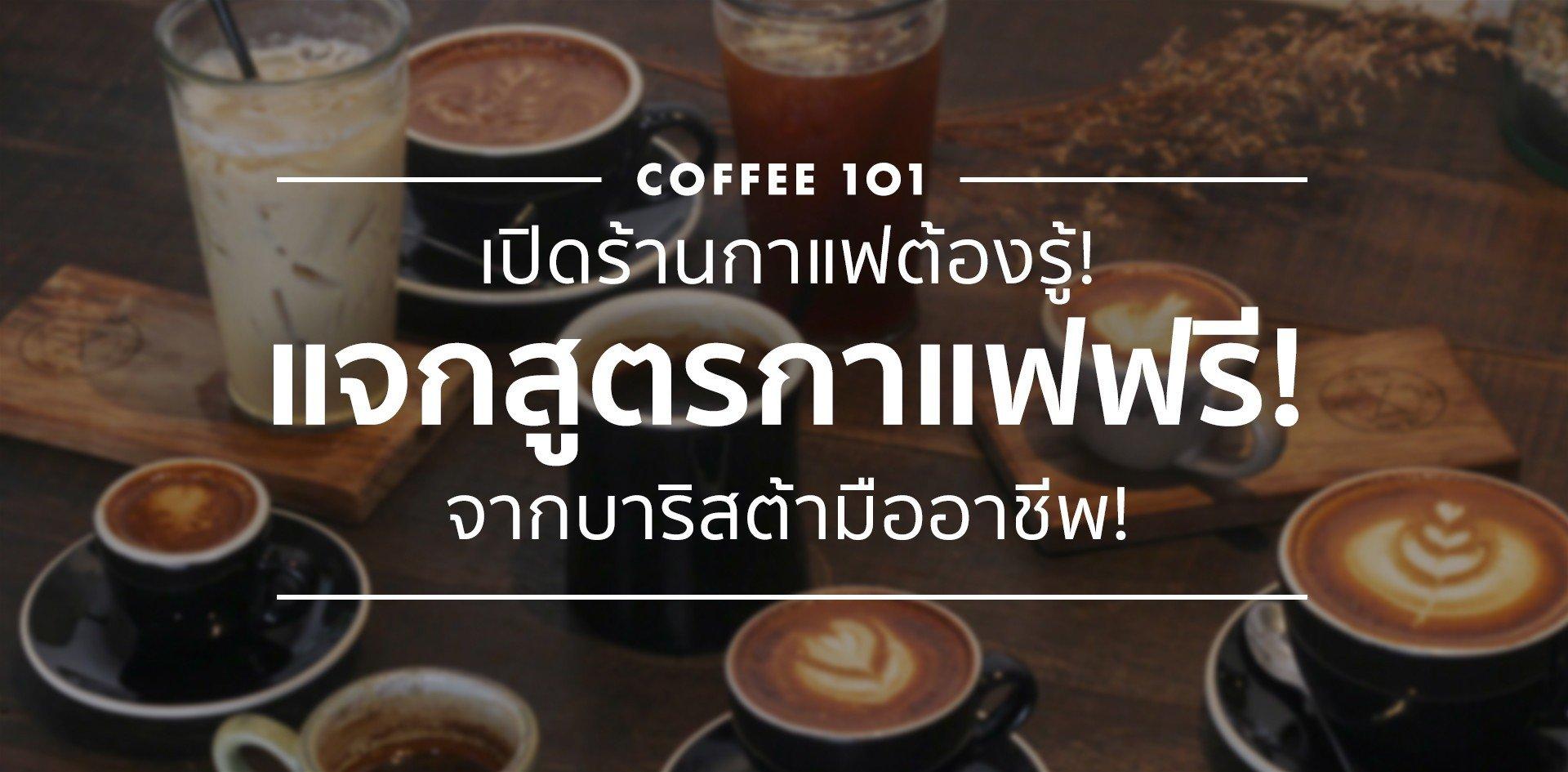 เปิดร้านกาแฟต้องรู้! แจกสูตรกาแฟฟรีจากบาริสต้ามืออาชีพ!