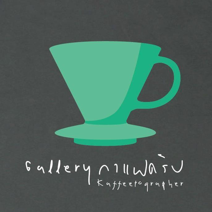 Gallery กาแฟดริป (แกลอรี่ กาแฟดริป)