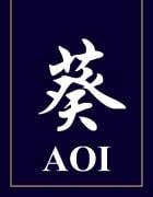 AOI (อาโออิ)