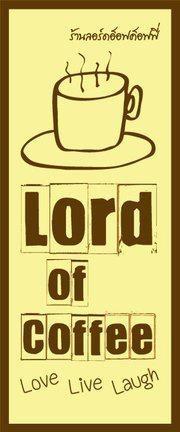 Lord Of Coffee (ลอร์ด ออฟ คอฟฟี่)