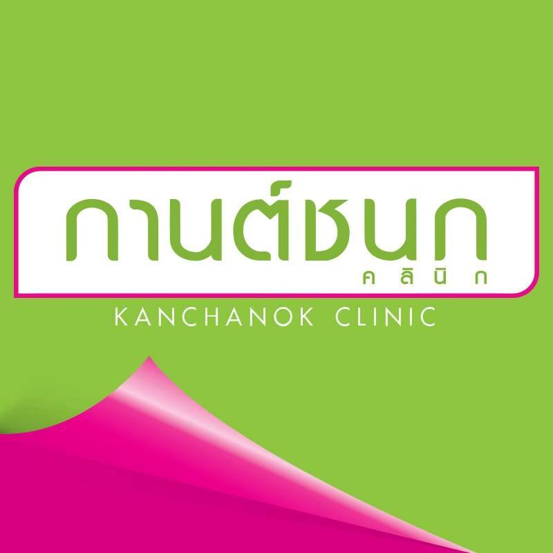 ป้ายราคาหรือสมุดเมนู • Kanchanok Clinic ที่ ร้าน Kanchanok Clinic เมเจอร์ ฉะเชิงเทรา