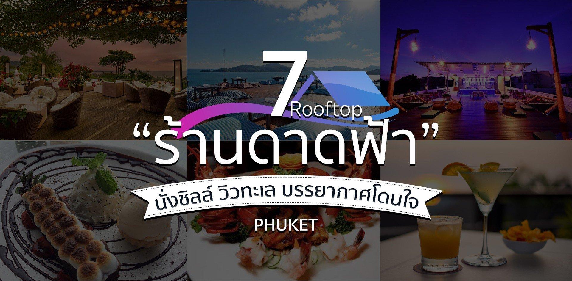 7 ร้านอาหาร Roof Top นั่งชิลล์ วิวสวย บรรยากาศโดนใจ