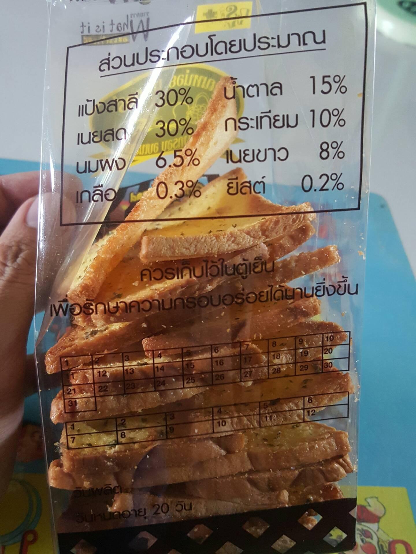 ขนมปังกรอบ อบเนยกระเทียม : ส่วนประกอบกันหน่อยจ๊ะ
