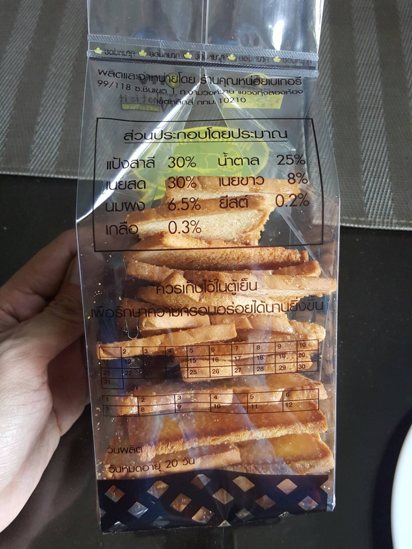 ขนมปังกรอบ อบเนยสด : เก็บได้นานพอดูจ๊ะ ป.ล.น้ำตาลเพียบเลยจ๊ะ 😂😂😂