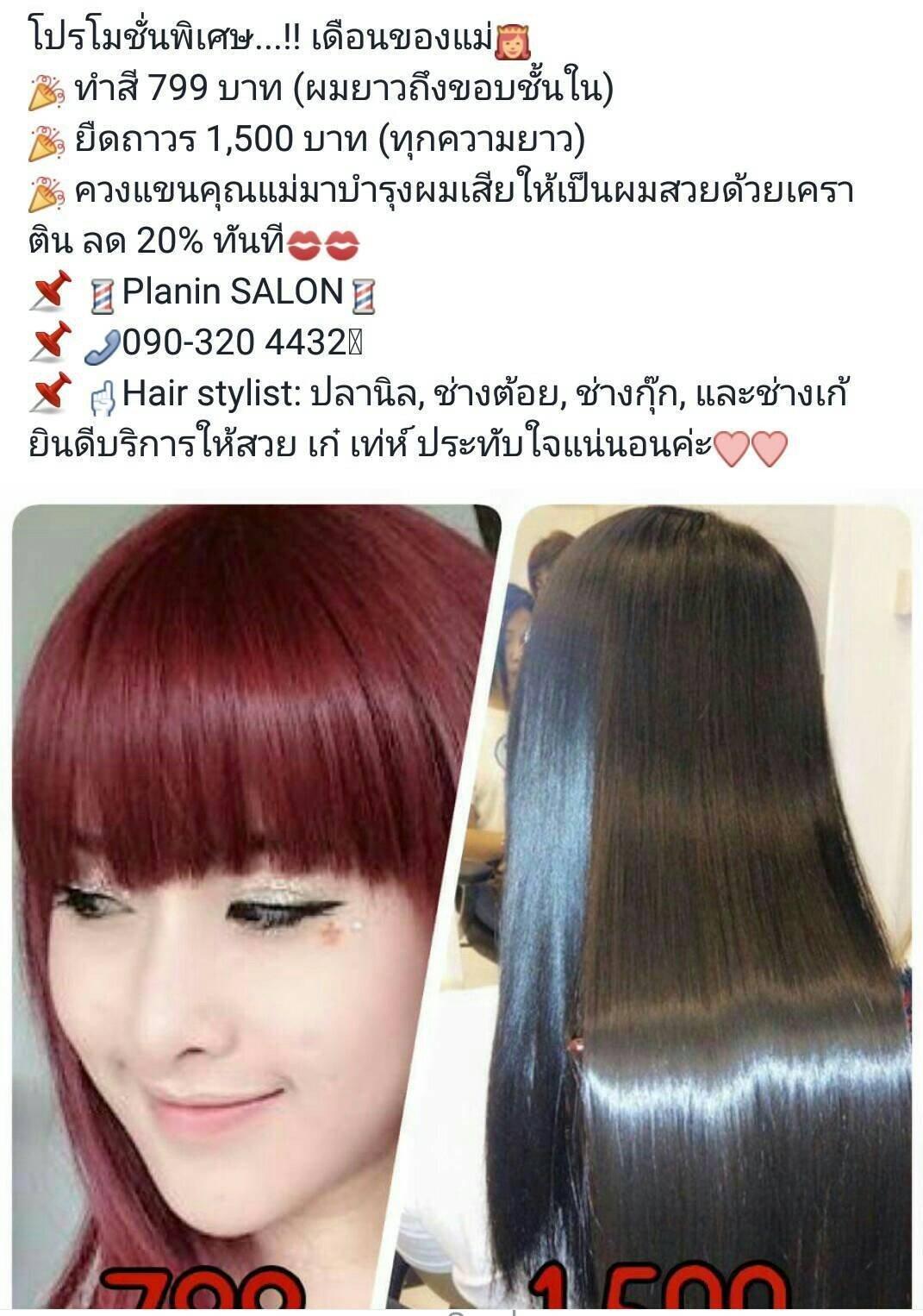 ป้ายราคาหรือสมุดเมนู ที่ ร้าน Planin Hair & Beauty Salon ศรีนครินทร์ 40 (ตลาดยงเจริญ)