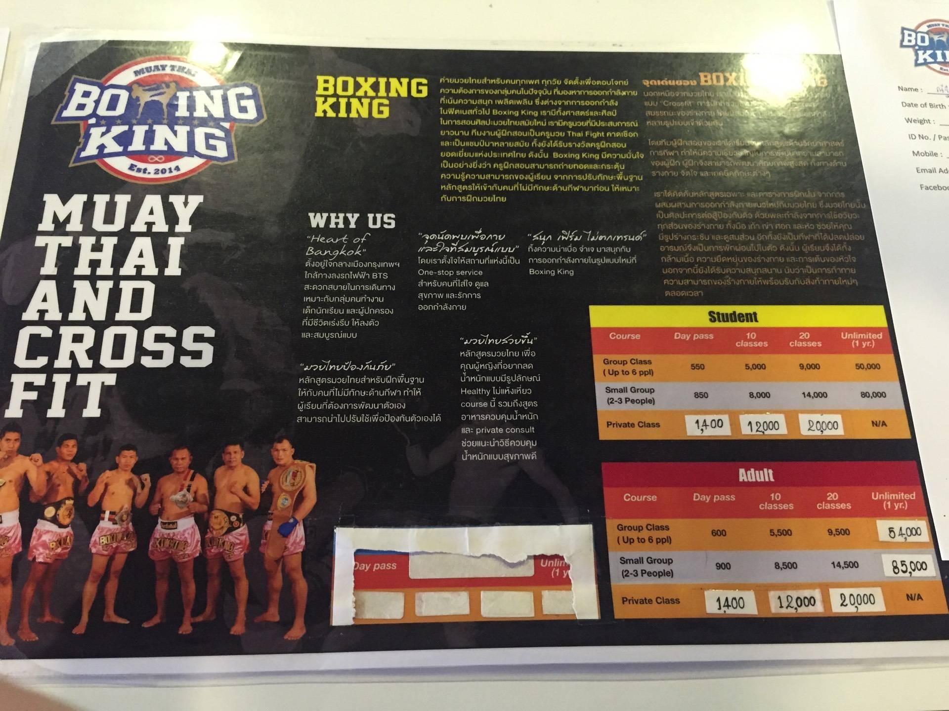 ป้ายราคาหรือสมุดเมนู • ราคา ที่ ร้าน The Boxing King
