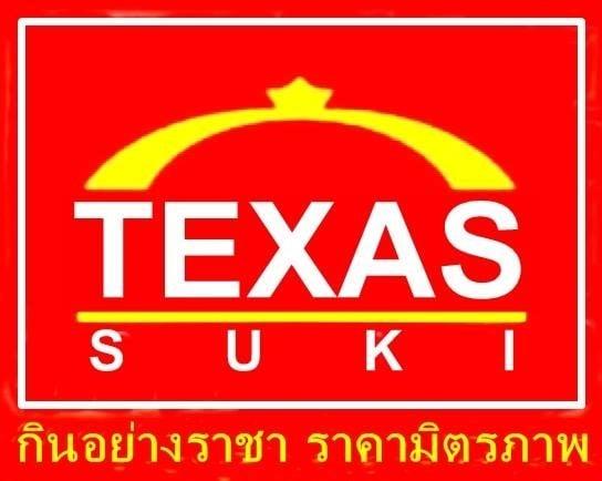 Texas Suki (เท็กซัสสุกี้)