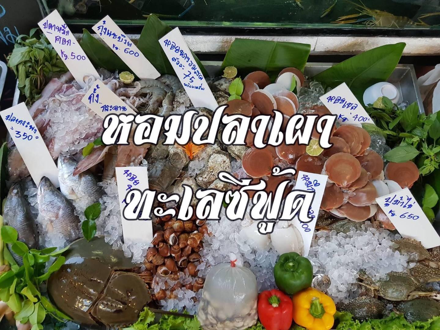 หอมปลาเผา ซ.รัชดา18