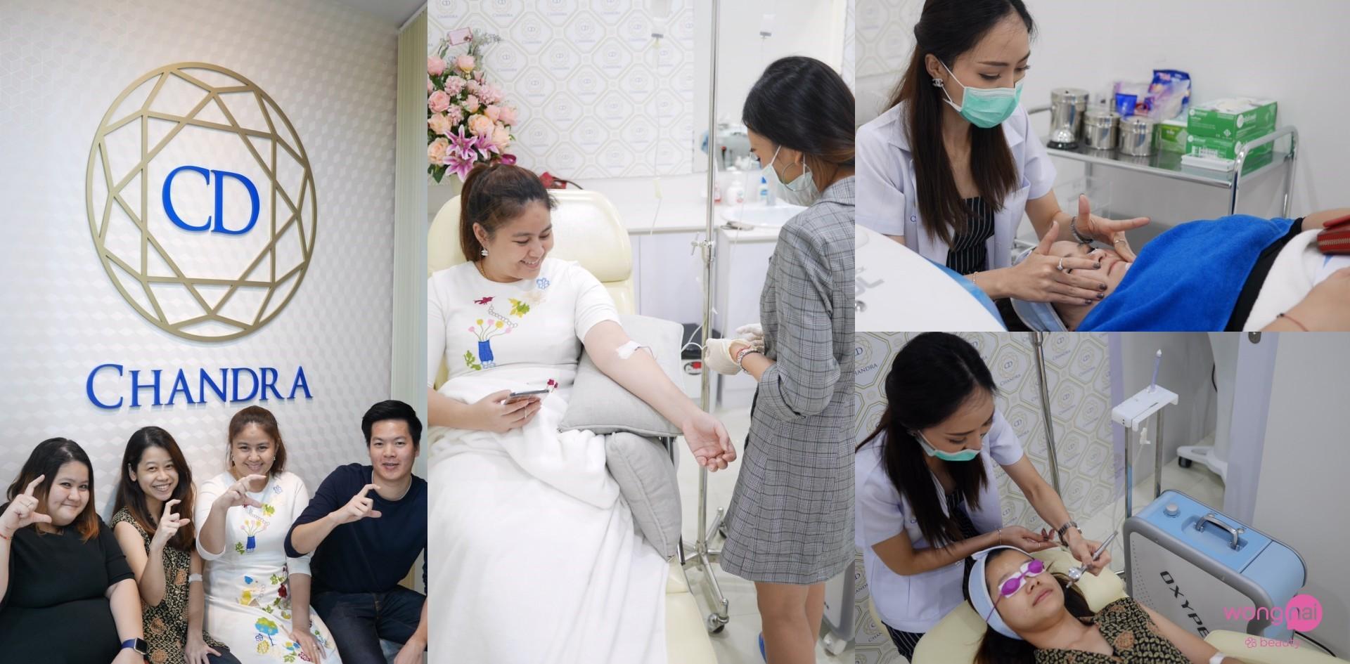 Wongnai Beauty Party x CHANDRA Beauty Care (จันทรา บิวตี้ แคร์)
