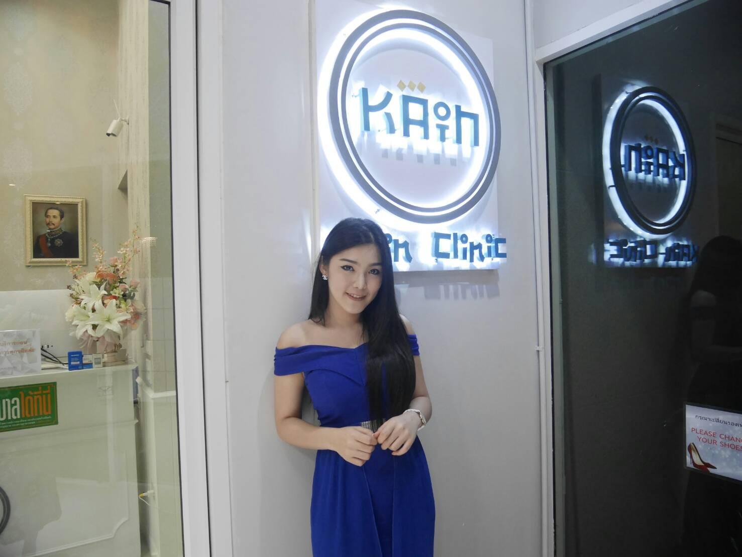 KAIN clinic