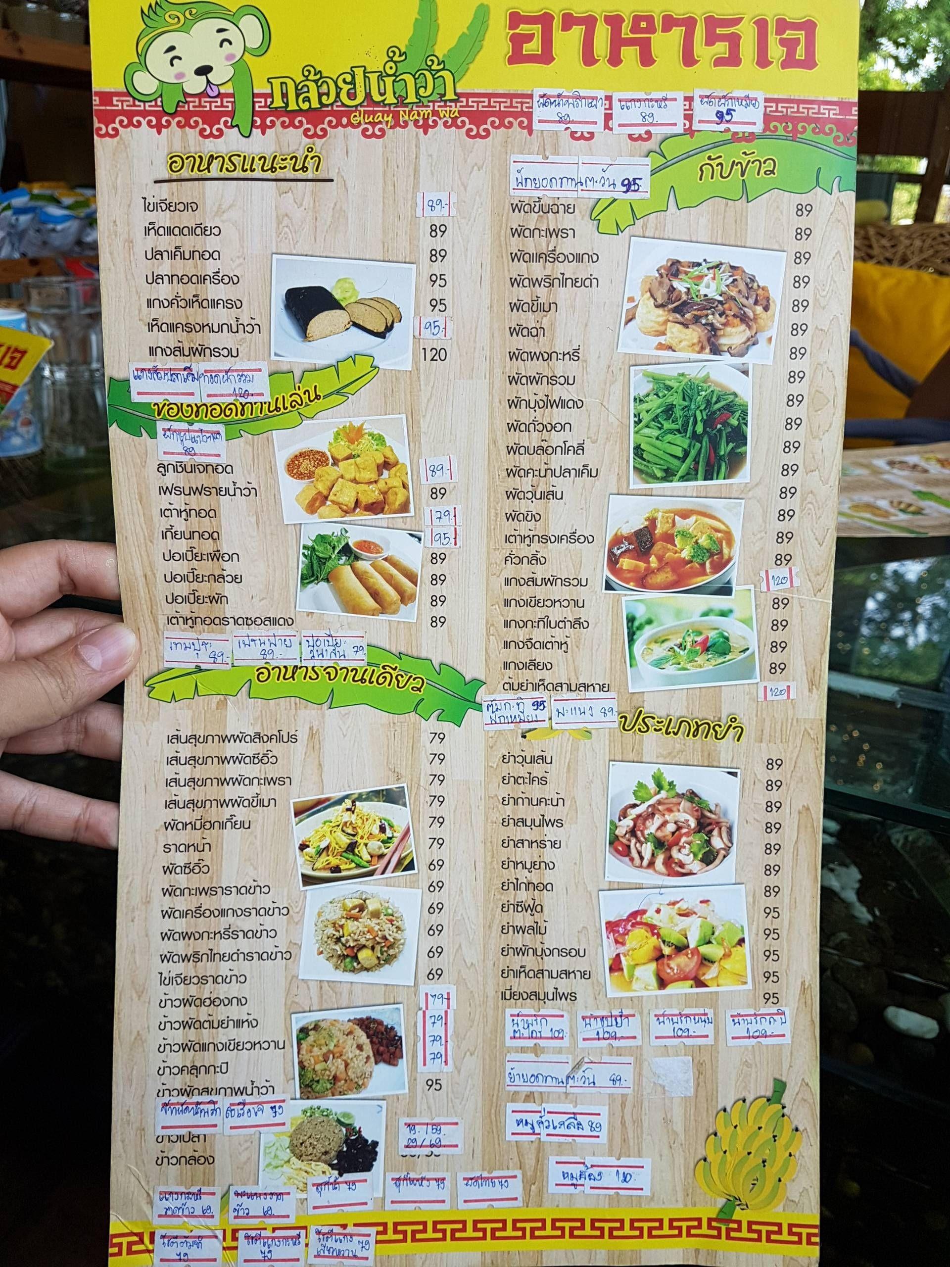 ป้ายราคาหรือสมุดเมนู ที่ ร้านอาหาร กล้วยน้ำว้า สามกอง