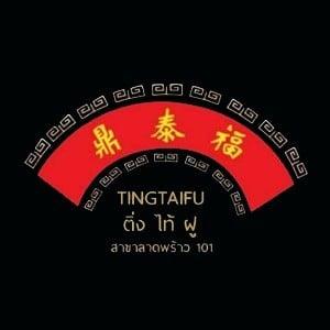 Ting Tai Fu (ติ่ง ไท้ ฝู)