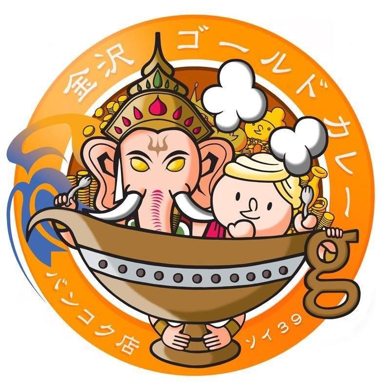 Gold Curry (โกลด์เคอร์รี่)