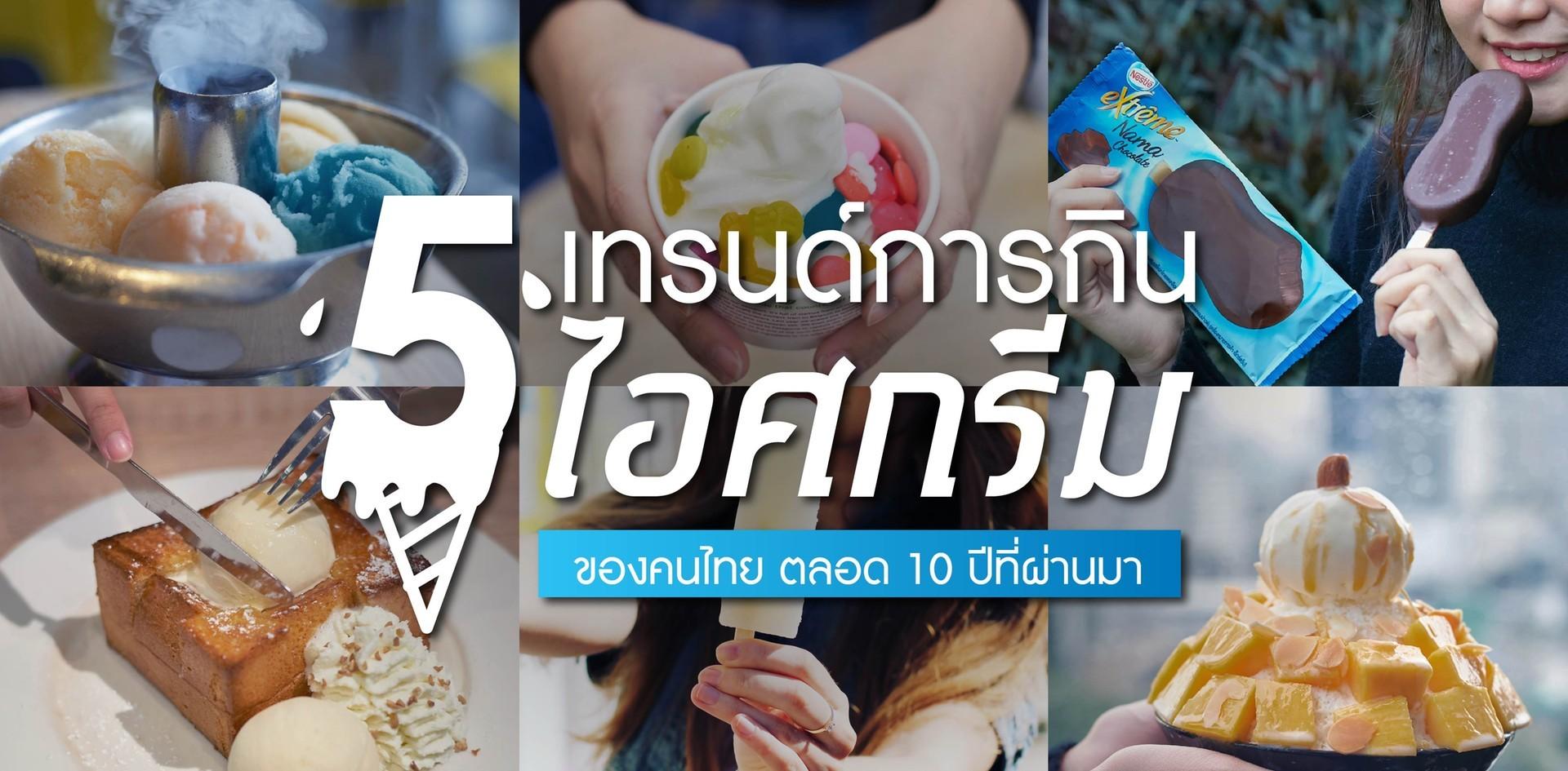 5 เทรนด์การกินไอศกรีมของคนไทย ตลอด 10 ปีที่ผ่านมา