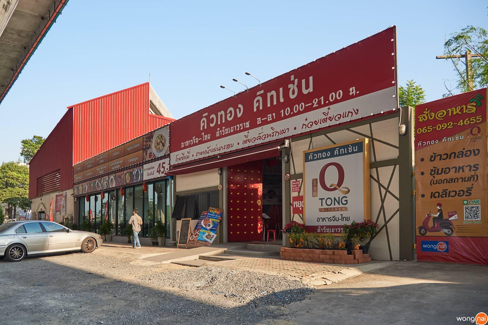 หน้าร้าน คิวทอง คิทเช่น