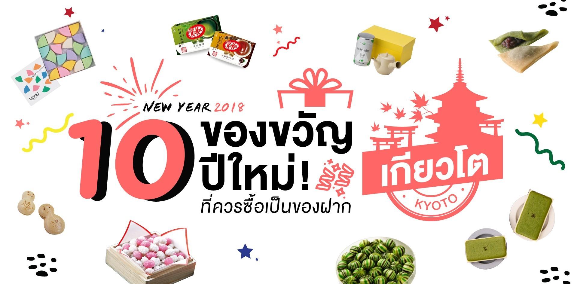 10 ของขวัญวันปีใหม่! ที่ควรซื้อเป็นของฝากเกียวโต
