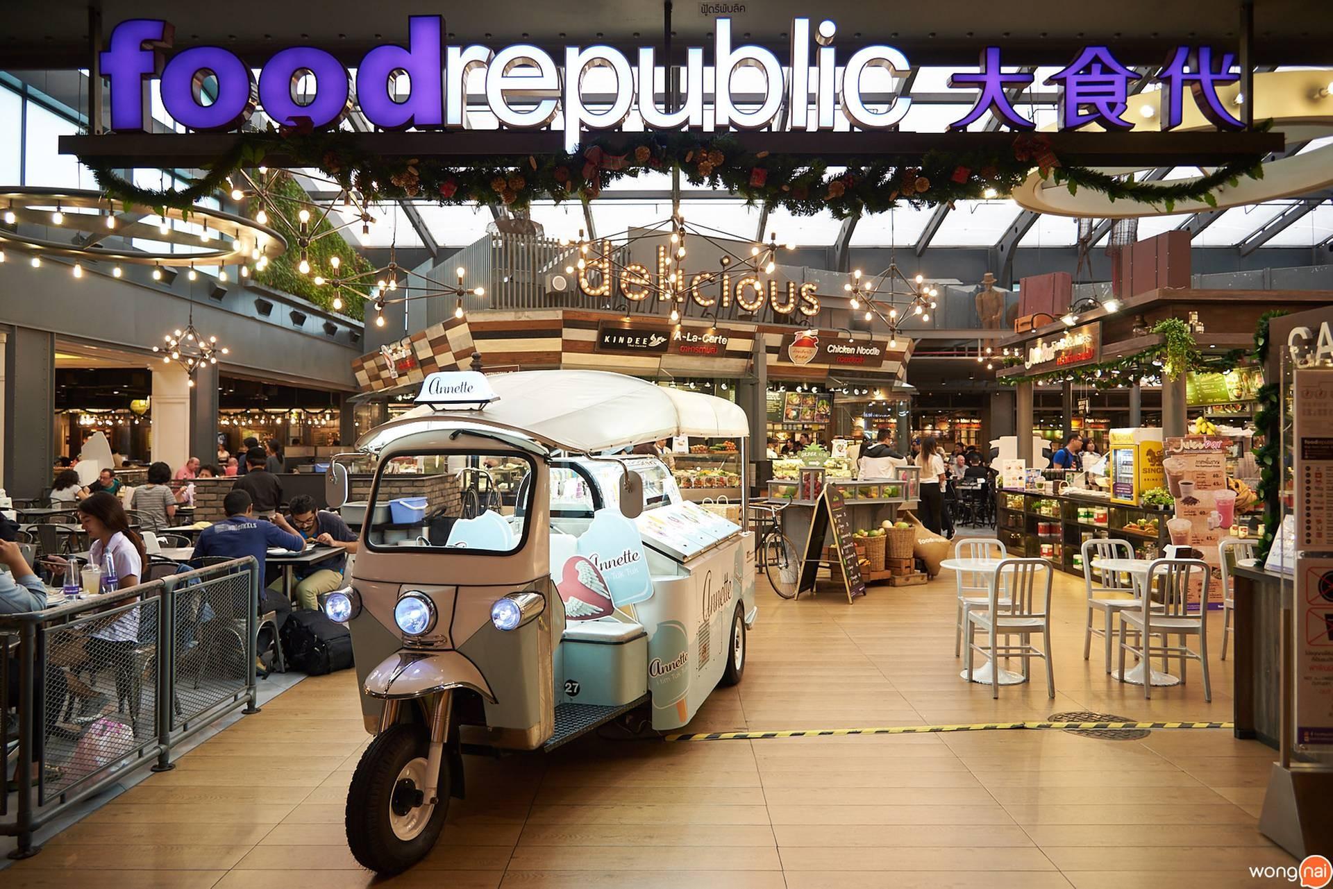 บรรยากาศ Food Republic