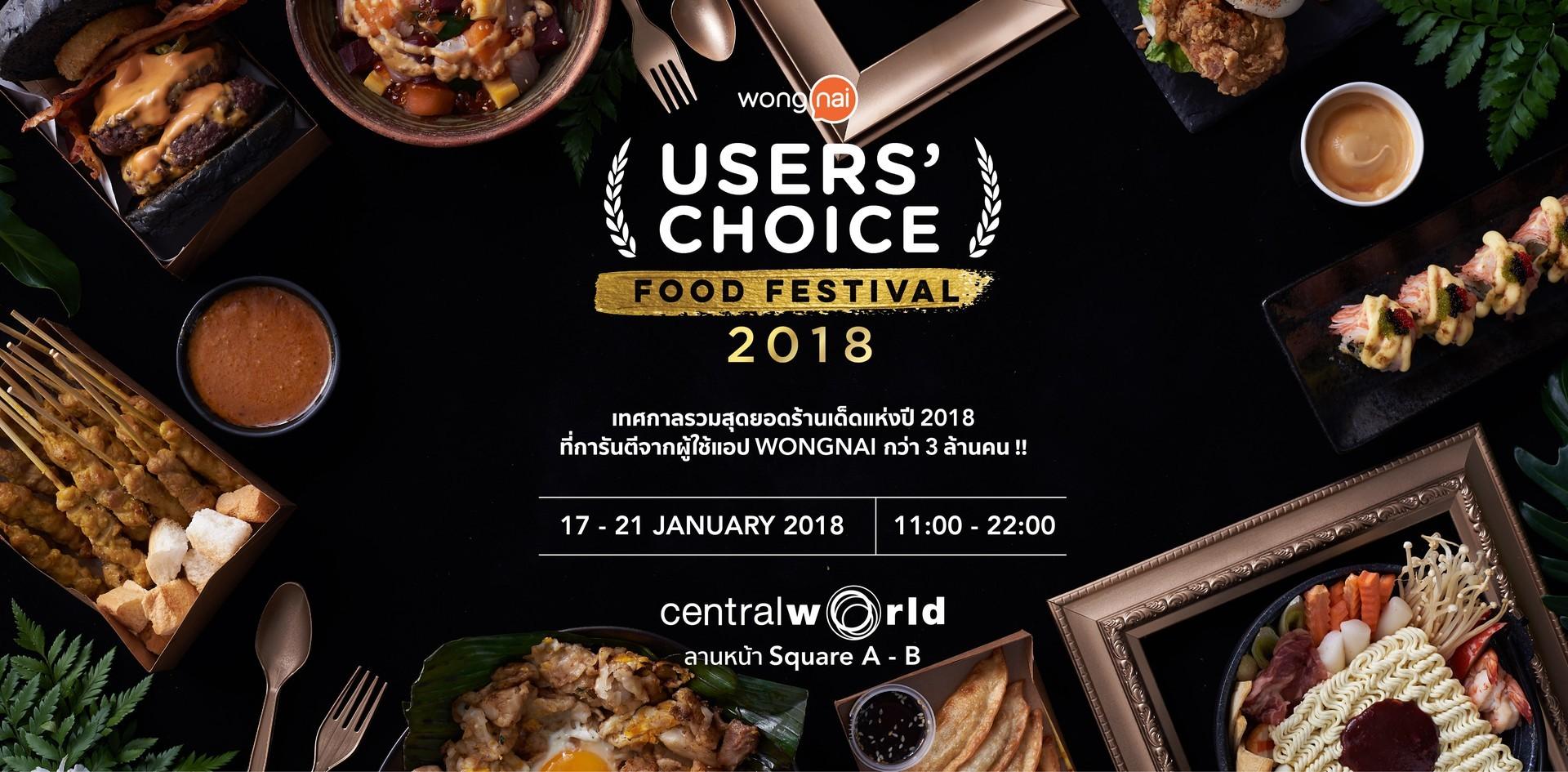 Wongnai Users' Choice Food Festival 2018